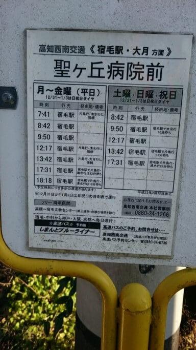 宿毛市 高知西南交通 路線バス時刻表
