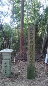 松尾峠 伊予國石柱