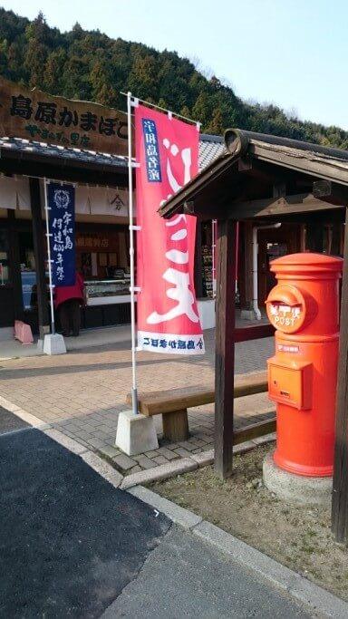 道の駅津島やすらぎの里 丸型ポスト