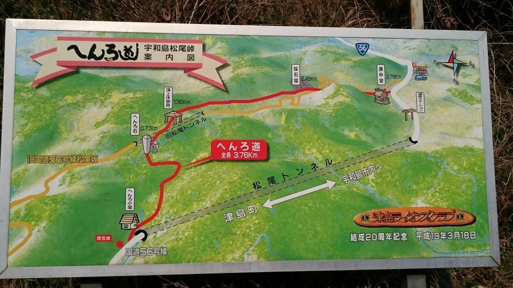 宇和島松尾峠へんろみち 地図