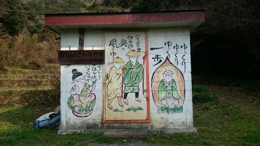 松尾峠入口 遍路小屋てん屋