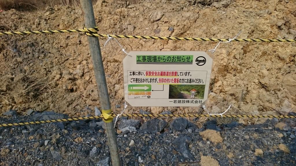 松尾峠へんろみち 下り 工事現場