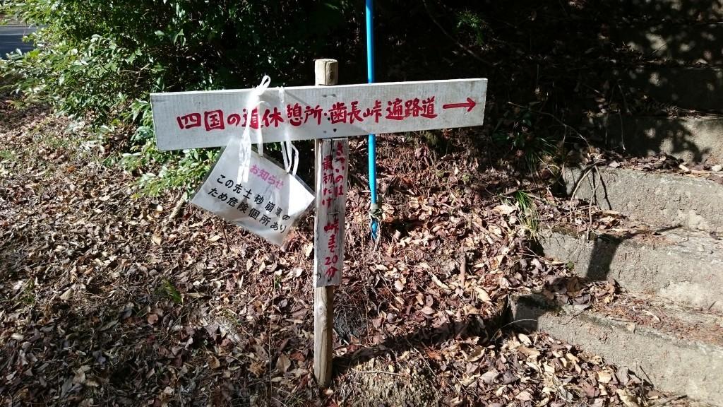 歯長峠 休憩所前道標