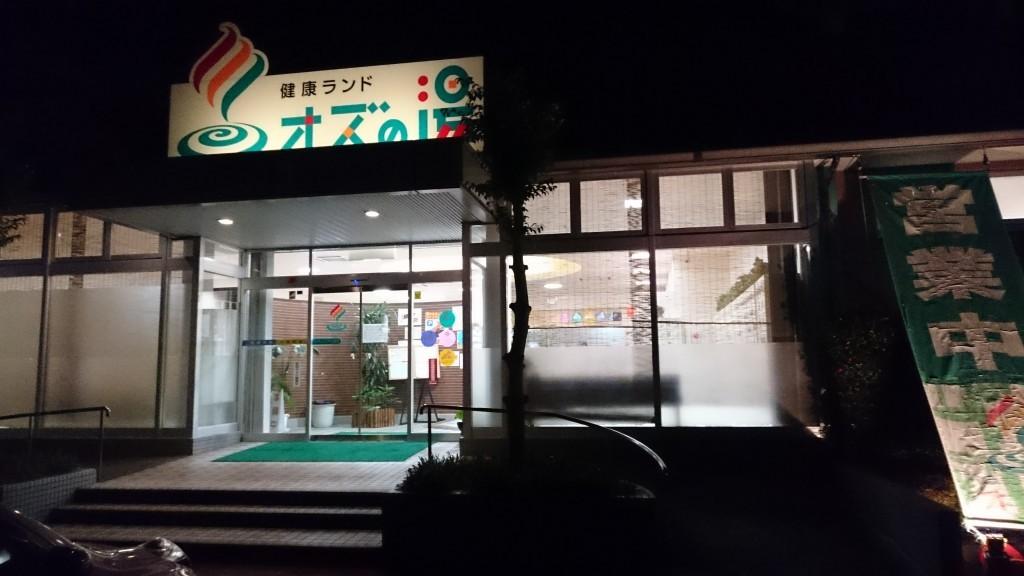 オズの湯 愛媛県大洲市