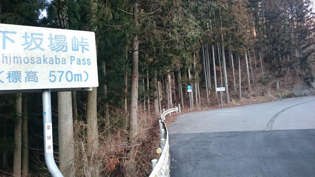 下坂場峠 頂上 県道42号