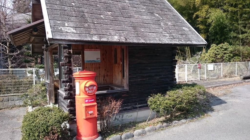 久万高原ふるさと旅行村 バス停遍路小屋 丸型ポスト