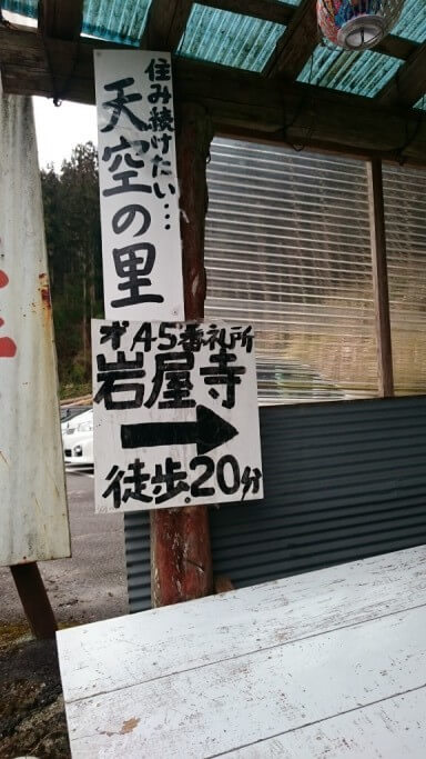 岩屋寺 駐車場 案内看板