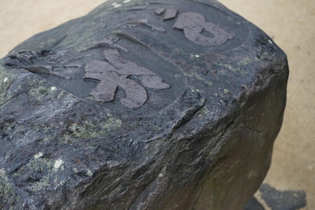 浄瑠璃寺 仏手石