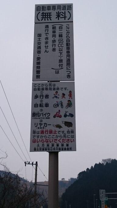 三坂道路 注意看板