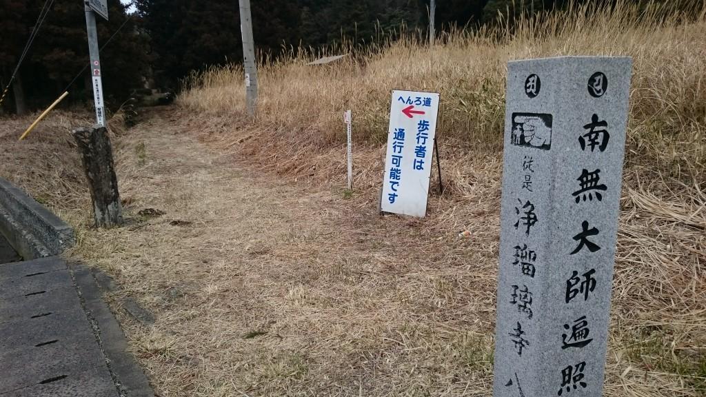 三坂峠 道標