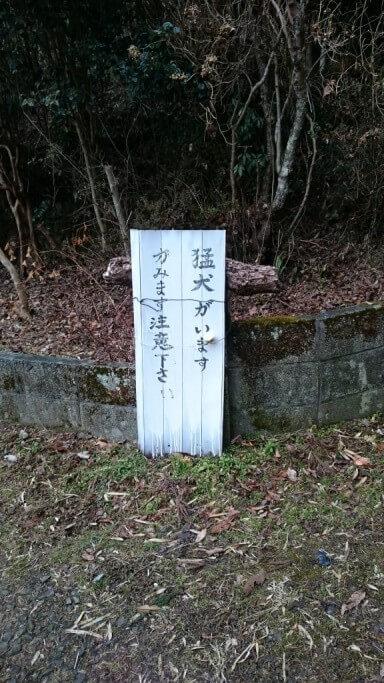 三坂峠 猛犬注意
