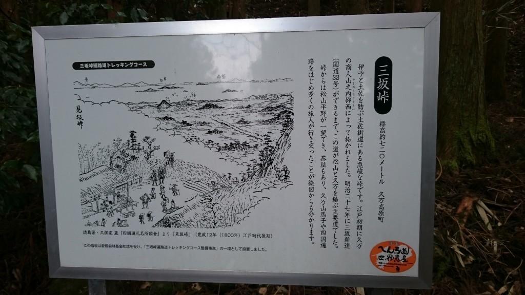 三坂峠 案内看板