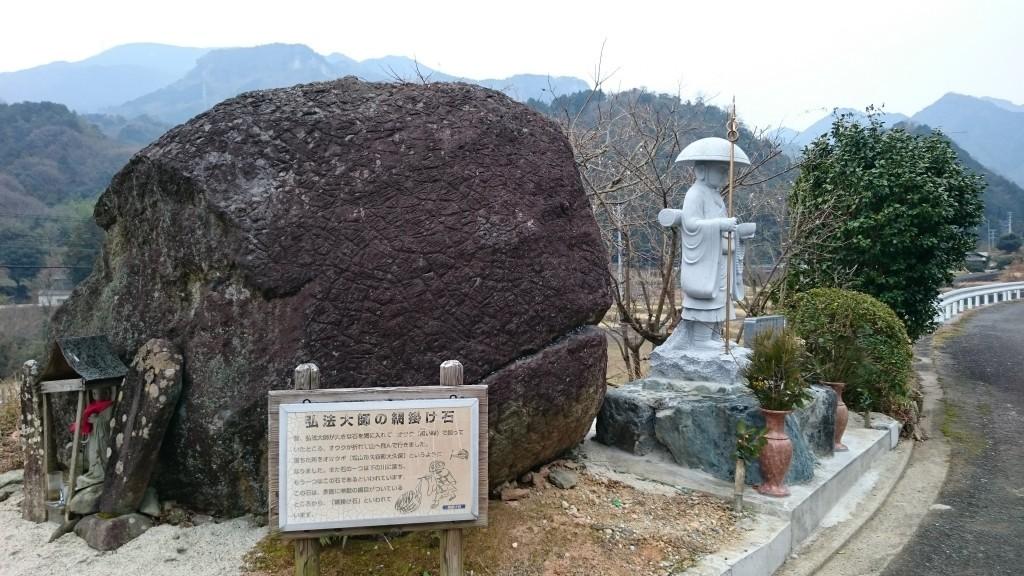 網掛石 弘法大師像
