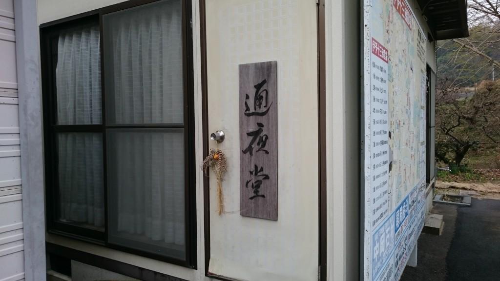 八坂寺 通夜堂