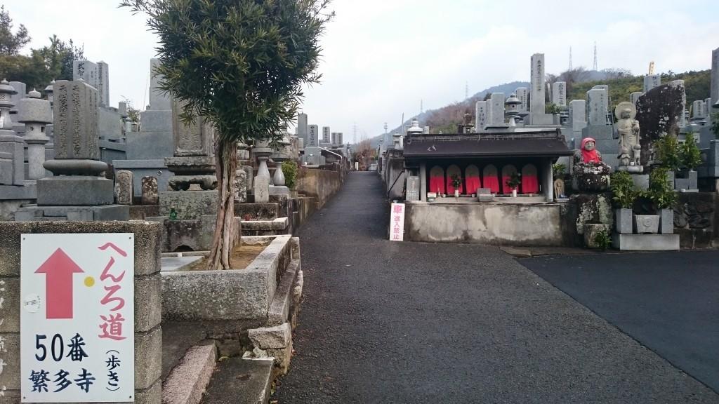 繁多寺前遍路道 墓地