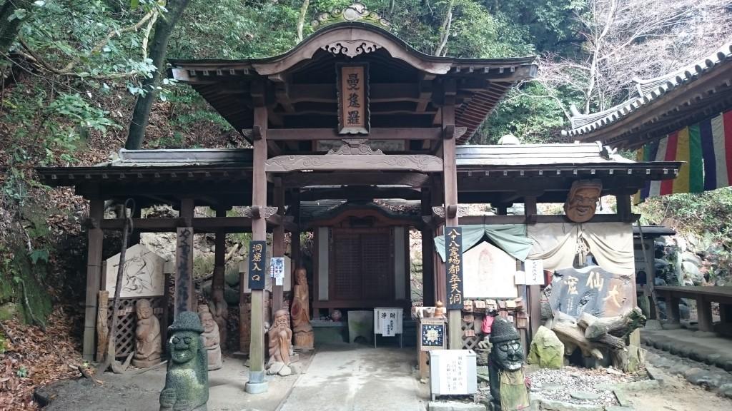 石手寺 マントラ洞窟入口