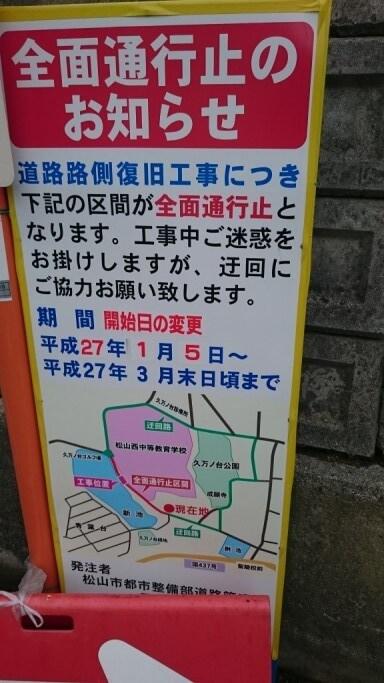 松山西中等教育学校 通行止め看板