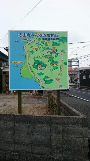 太山寺前 案内看板