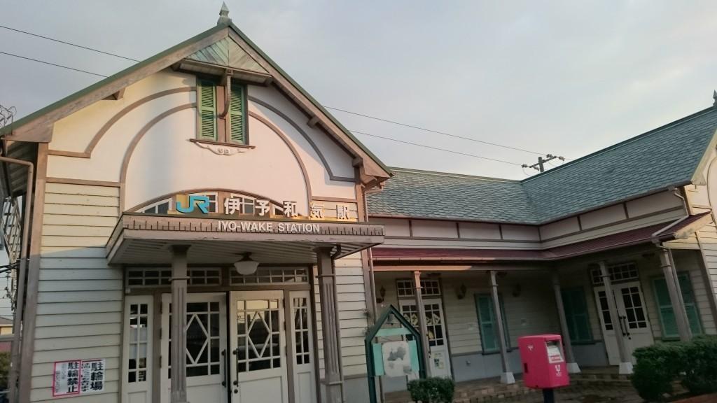 JR伊予和気駅 駅舎