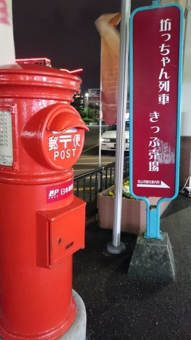 JR松山駅 丸型ポスト