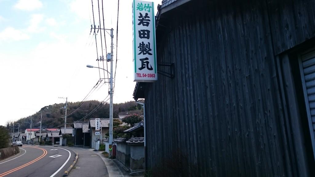 菊間 瓦屋