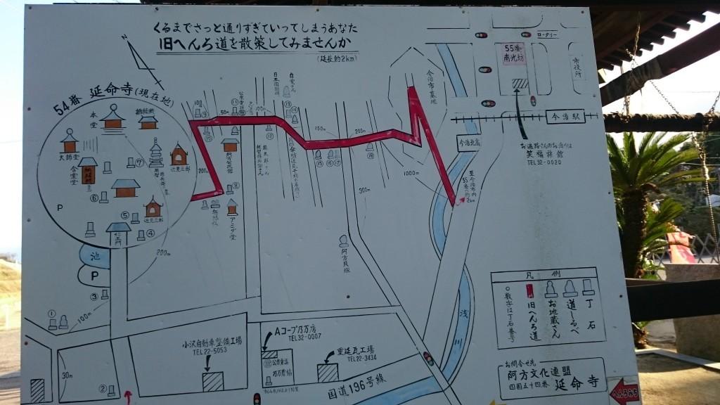 延命寺 旧遍路道地図