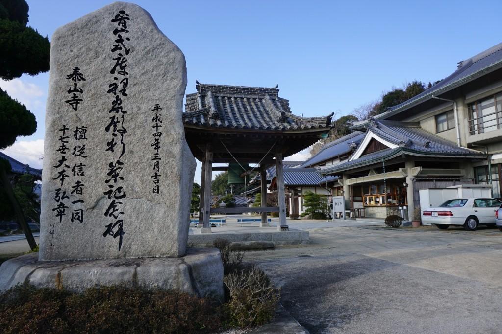 泰山寺 記念碑 鐘楼