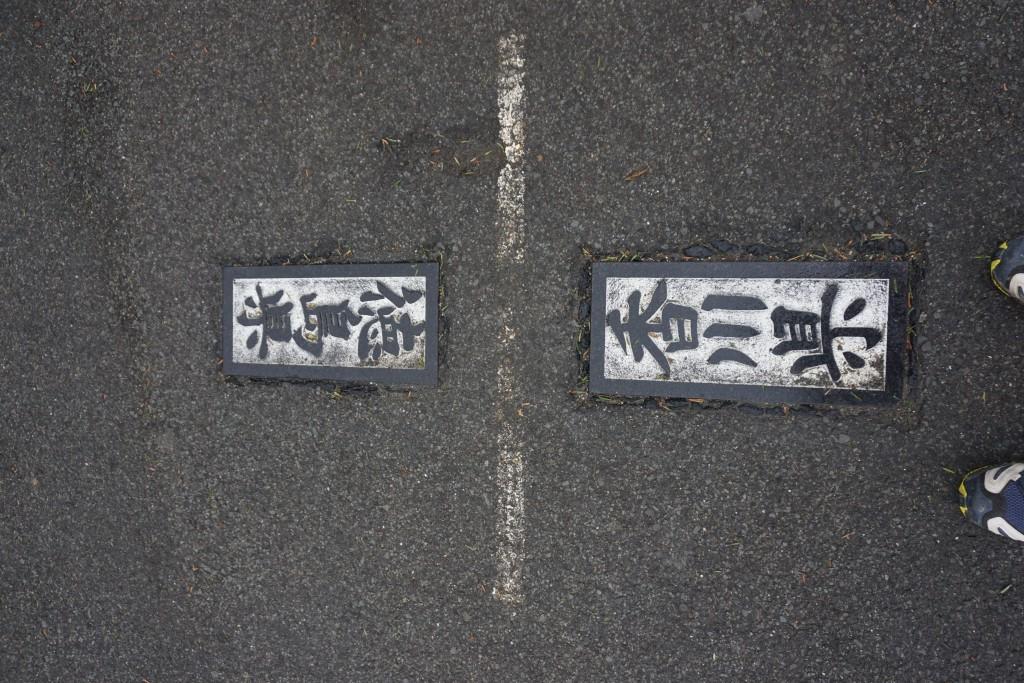 雲辺寺 徳島県香川県県境