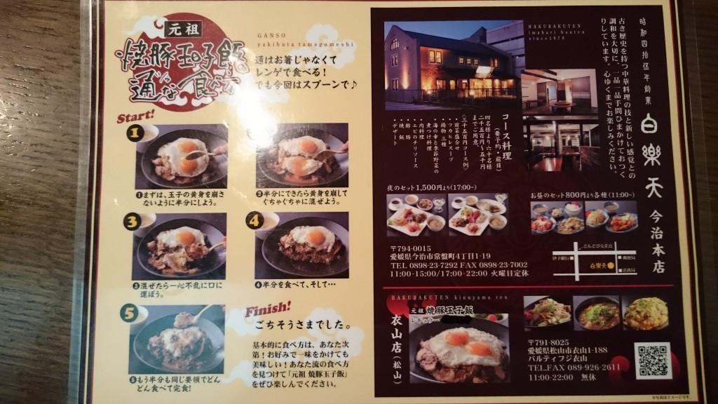 白楽天 焼豚玉子飯 食べ方