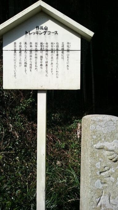 仙遊寺 作礼山 トレッキングコース看板
