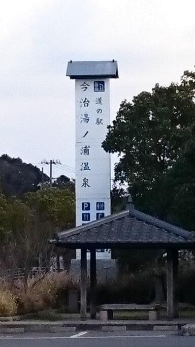 道の駅今治湯ノ浦温泉 看板
