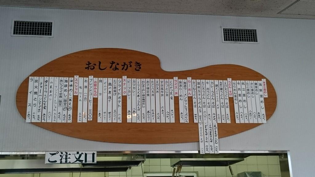 道の駅今治湯ノ浦温泉 レストラン メニュー