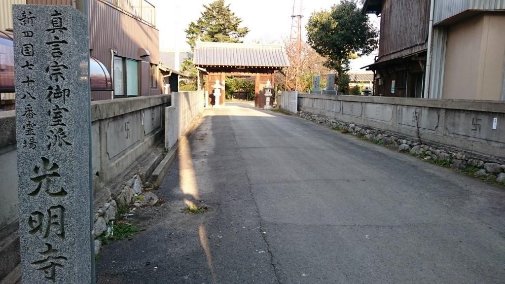 光明寺 伊予三芳 入口