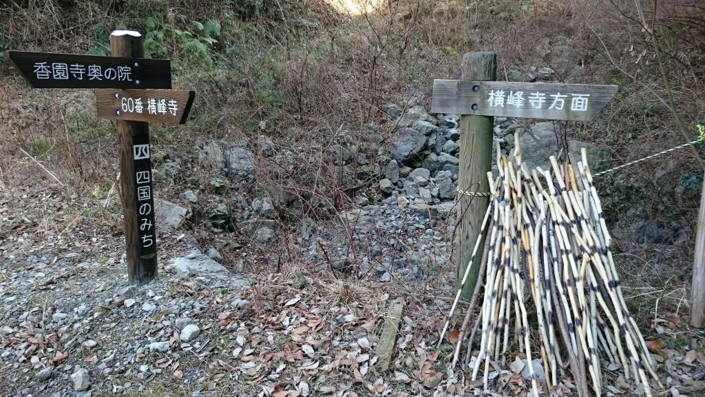 横峰寺 下り遍路道 杖お接待
