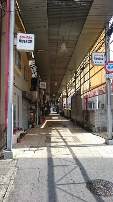 喜光地商店街 アーケード 新居浜市