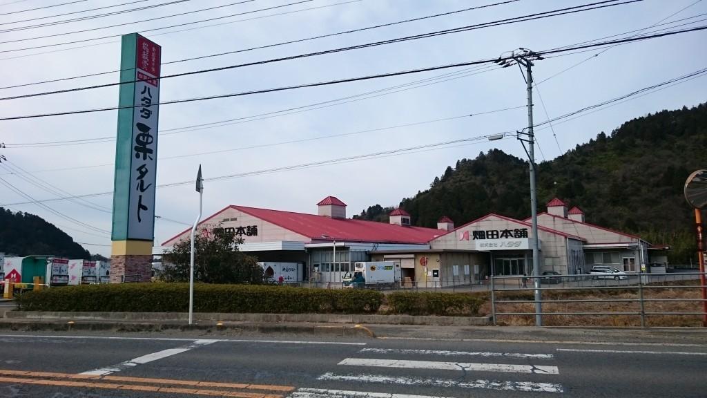 ハタダ 畑田本舗 本社工場 新居浜市