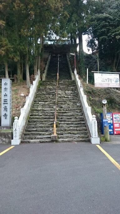 三角寺 駐車場 石段 山門