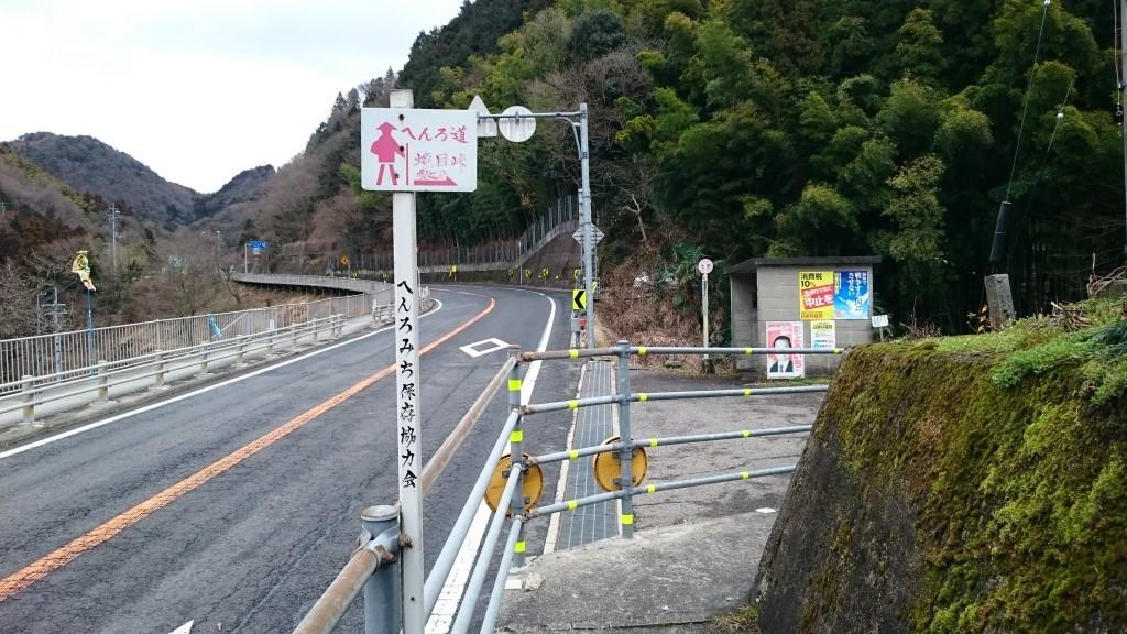 遍路道標 境目峠 七田バス停