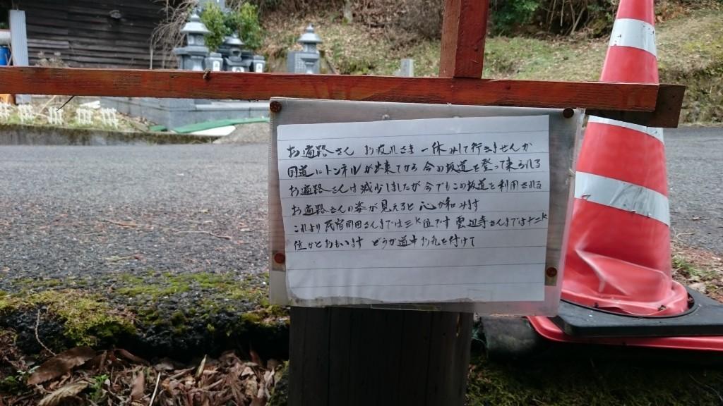 境目峠 お接待ベンチ メッセージ