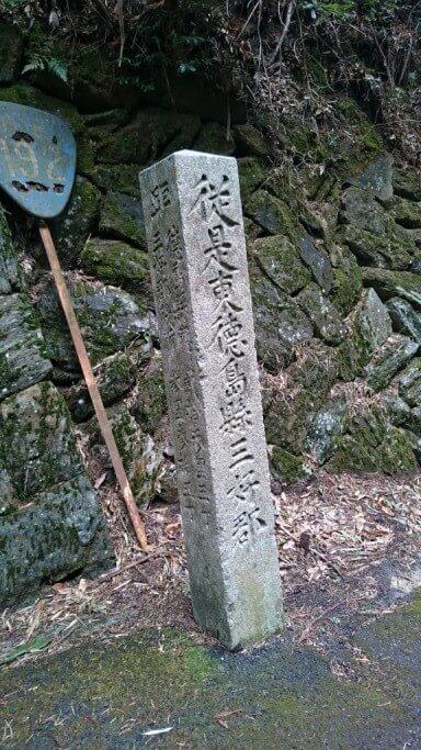 境目峠 県境石柱 徳島県