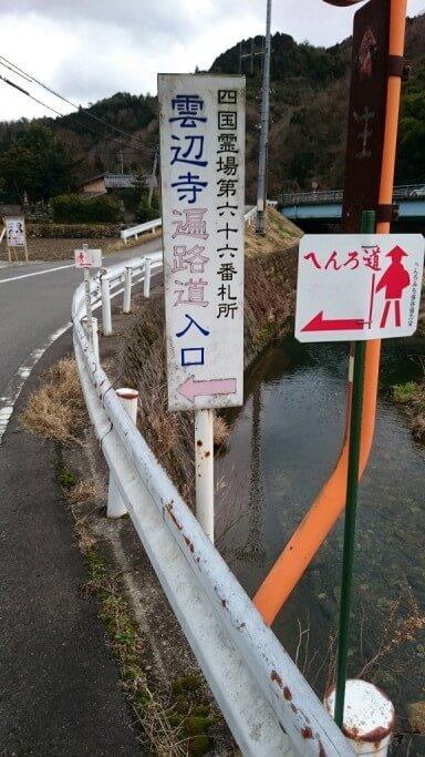 三好市佐野 雲辺寺遍路登山道入口 道標