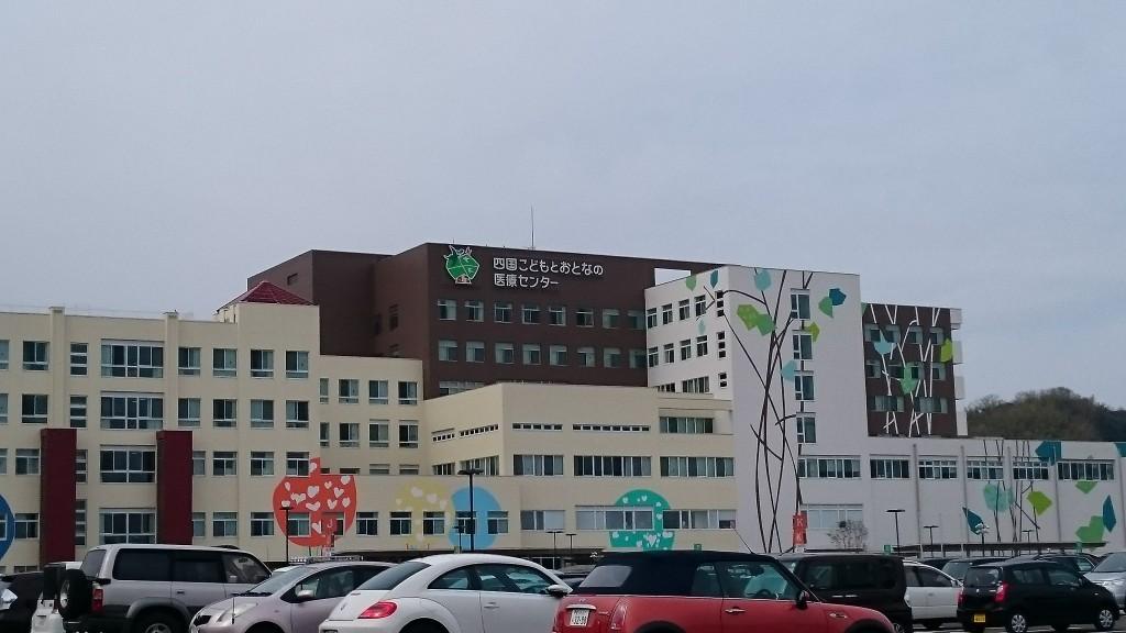 独立行政法人国立病院機構 四国こどもとおとなの医療センター
