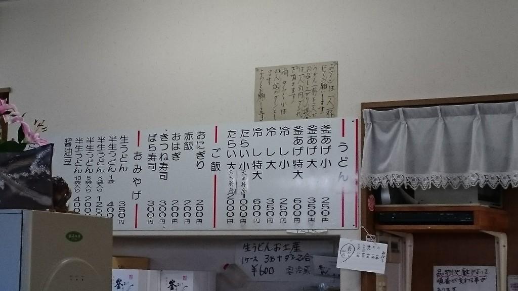 長田in香の香 メニュー