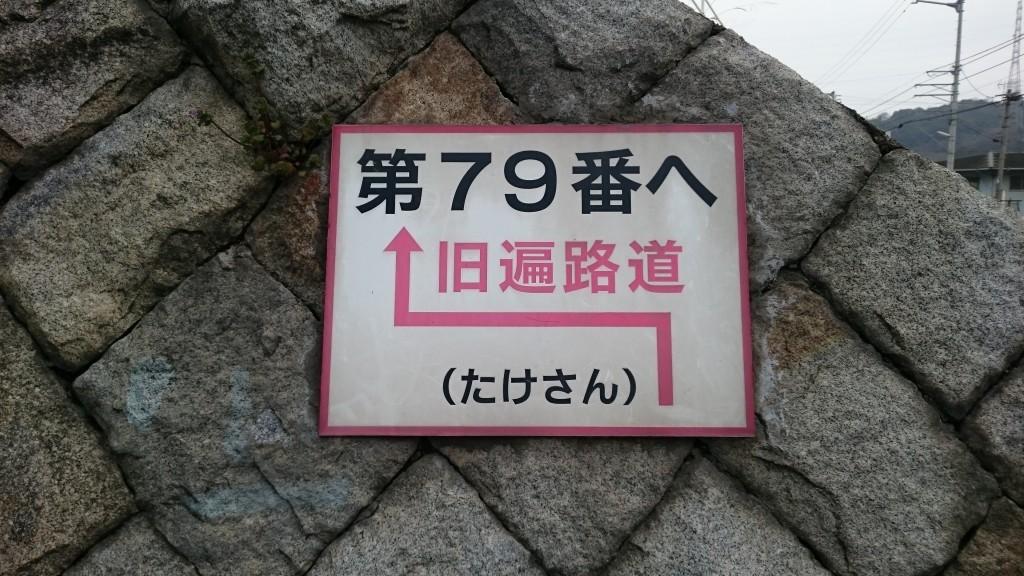 79番札所への道標 鍵型 たけさん