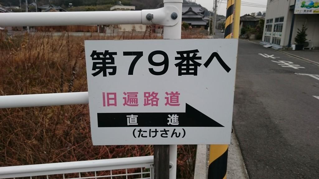 79番札所への道標 たけさん