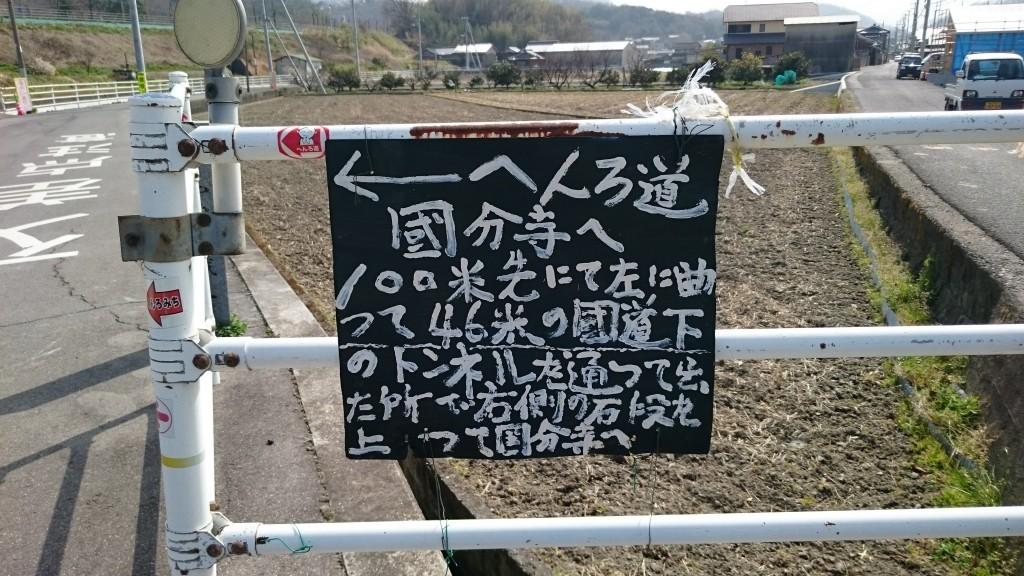 80番札所国分寺への道標その1