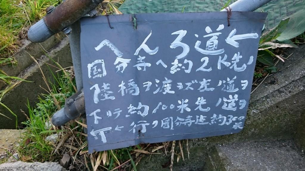 80番札所国分寺への道標その3