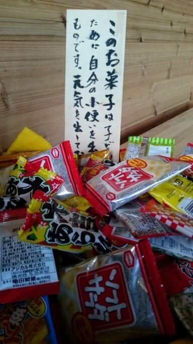 ヘンロ小屋五色台子どもおもてなし処 子どもからのお菓子のお接待