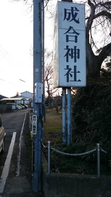 成合神社 遍路道標
