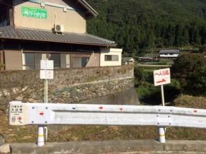 ガードレールに遍路道を示す矢印